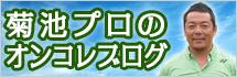 菊池プロブログ