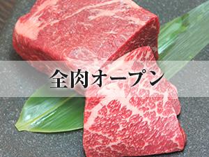 2017年4月25日(火) 全肉オープン