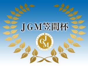 2017年6月22日(木) JGM笠間杯
