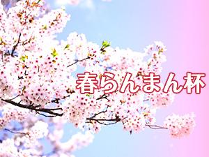 2018年4月12日(木) 春らんまん杯