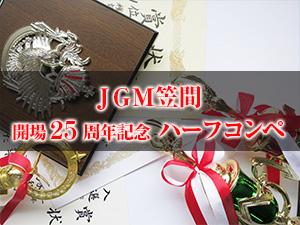 2018年6月27日 JGM笠間開場25周年記念ハーフコンペ